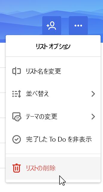 選択されている [リストを削除] を示すスクリーンショット