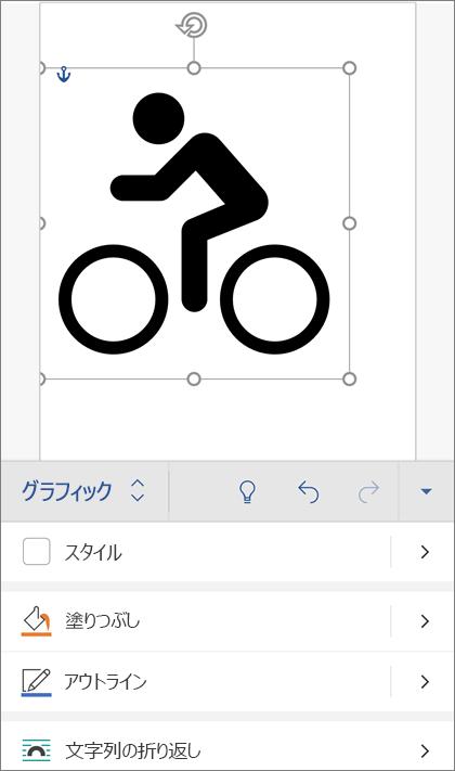 リボンの [グラフィックス] タブが表示されている SVG 画像が選択されている