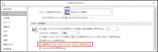 送信したアイテムのコピーを保存するには、ボックスをオンにします。