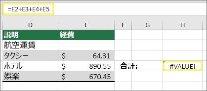 セル H4 の内容は =E2+E3+E4+E5 で結果は #VALUE!