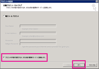 Outlook 2013 で手動セットアップを使用する