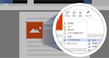 画像が選択され、画像を操作するために使用できるすべてのオプションがズーム領域に表示されているドキュメント