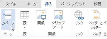 Word Web App の [改ページ] ボタン