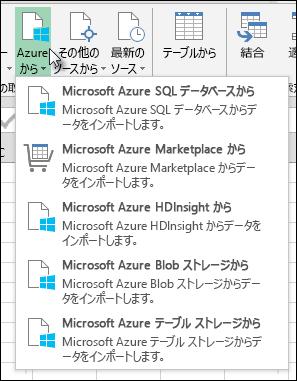 Azure] ダイアログ ボックスで power Query のインポート