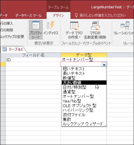 Access テーブルのデータ型の一覧のスクリーン ショット。 大規模な番号が選択されます。