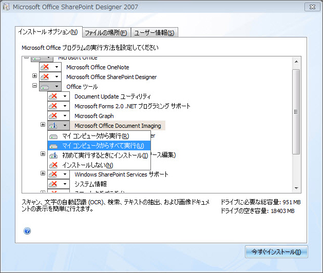 SharePoint Designer 2007 をインストールする際の MODI の場所を示すスクリーンショット