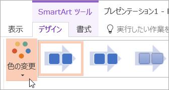 [デザイン] タブで [色の変更] ボタンを示しています。