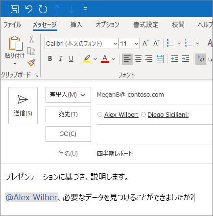 Outlook の @メンション機能