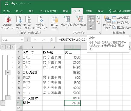 [データ] タブの [小計] をクリックして、Excel データに小計行を追加する