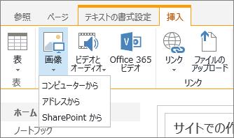 SharePoint Online のリボンのスクリーンショット。[挿入] タブを選択し、[画像] を選択して、ファイルをコンピューター、Web アドレス、SharePoint の場所のいずれからアップロードするかを選択します。