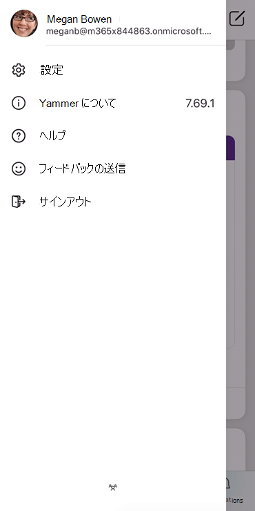 Yammer モバイルアプリでのプロファイルの設定を示すスクリーンショット