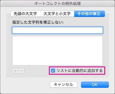 スペル チェック中に無視するようにユーザーが指示した単語を Word で自動的に追加させるには、[リストに自動的に追加する] を選びます。