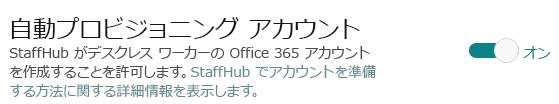[セルフ対応アカウント] トグル スイッチ、StaffHub で Office 365 アカウントを作成できるようにします
