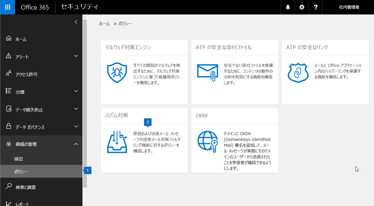 このスクリーン ショットは、[セキュリティとコンプライアンス センターの [迷惑メール対策の設定] ページにアクセスする方法を示します。