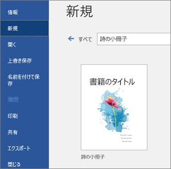 """""""Poetry 小冊子"""" の検索テンプレート"""