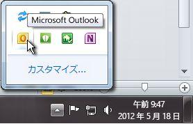 通知領域を拡張して Outlook アイコンを表示する