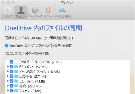 Mac 向け OneDrive の [フォルダーの同期] ダイアログ ボックス