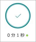 ボタンを押したままにして、時計を表示します。