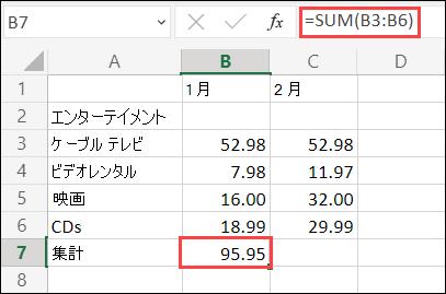 ExcelオートUM 数式の値