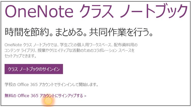 無料の Office 365 アカウントの取得方法を示すスクリーンショット。