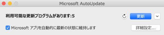 更新が利用可能な場合の Microsoft AutoUpdate ウィンドウ。