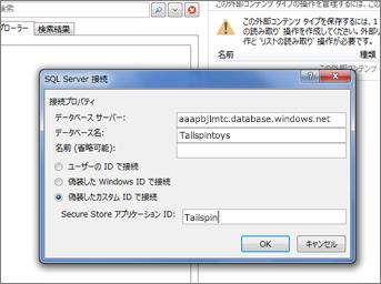 SQL Azure データベース サーバーの名前を入力して、[偽装したカスタム ID で接続] を使用して Secure Store アプリケーション ID を入力できる [SQL Server 接続] ダイアログのスクリーンショット。