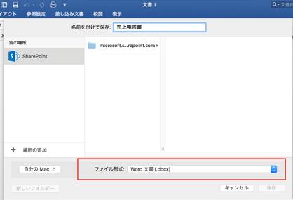 Word の [名前を付けて保存] のファイル形式ツールを使用して、保存する他の形式 (PDF など) を選択します
