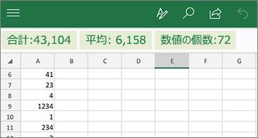 列見出し行の上に使用できる一般的な関数を含むワークシート