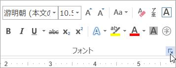 [フォント] ダイアログ ボックス起動ツールをクリック
