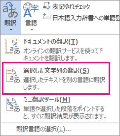 選択したテキストの翻訳