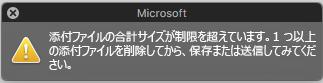 送信するのには、添付ファイルが大きすぎる場合のエラー メッセージ