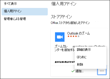 Outlook for Mac の [マイアドイン] メニュー。