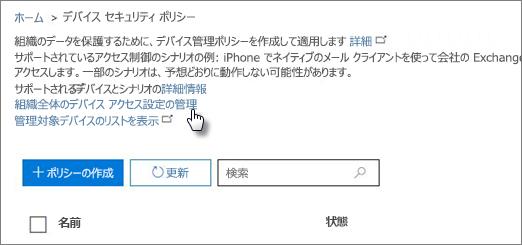 [コンプライアンス センター] から [デバイス] に移動して、[デバイス アクセスの設定の管理] リンクをクリックします。