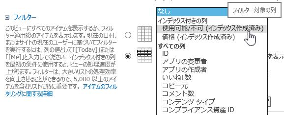 SharePoint Online で、インデックス付きフィールドを選択します
