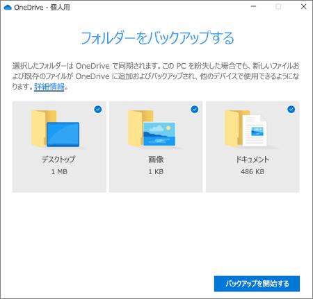 OneDrive の [重要なフォルダーの保護の設定] ダイアログボックスのスクリーンショット