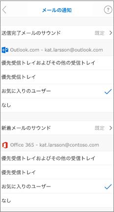 [お気に入りのユーザー] が選択されたメール通知ページ