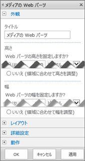 メディアの Web パーツの [編集] パネルに、構成するプロパティの一部が表示されているスクリーンショット