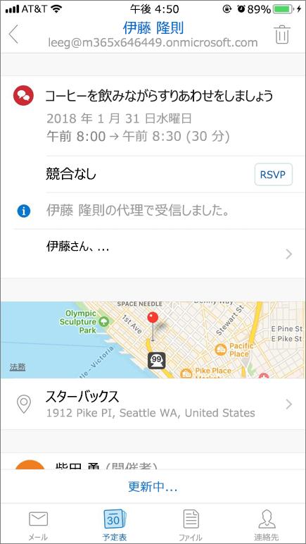 モバイル デバイス画面と予定表の招待アイテムのスクリーンショット。
