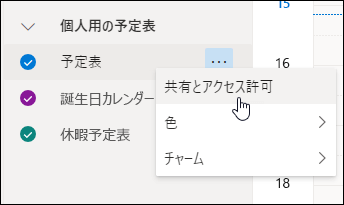 予定表のコンテキスト メニューで共有とアクセス許可の上にカーソルが置かれているスクリーンショット