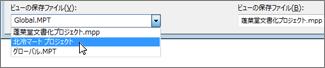 プロジェクトの [構成内容変更] でのコピー先プロジェクト ファイルの選択。