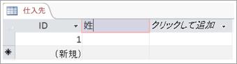 列の分かりやすい名前を追加するフィールドの画面スニペット