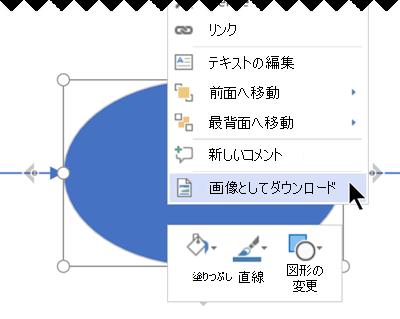 選択したオブジェクトを右クリックし、[イメージとしてダウンロード] を選択します。