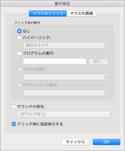 スクリーンショットには、マウスをクリックしたときの [アクション設定] ダイアログと、[なし]、[ハイパーリンク]、[プログラムの実行]、[マクロの実行]、[オブジェクトの操作]、[サウンドの再生]、[強調表示] の各タブが表示されています。