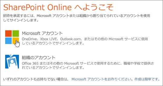 SharePoint Online のサインイン画面を示すスクリーンショット。