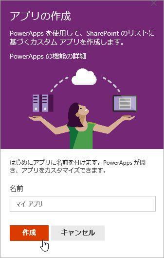 PowerApp の名前を指定し、[作成] をクリックします。