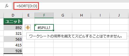 Excel での #SPILL! セル F2 で = SORT (d: d) というエラーが表示されると、ブックの端を超えてしまいます。 セル F1 に移動すると、適切に動作します。