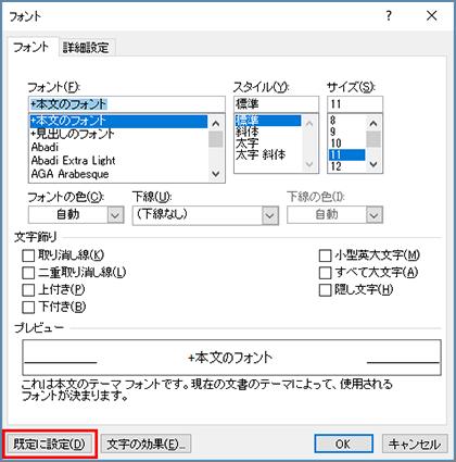 フォント オプションを設定し、[既定に設定] をクリックして既定にします