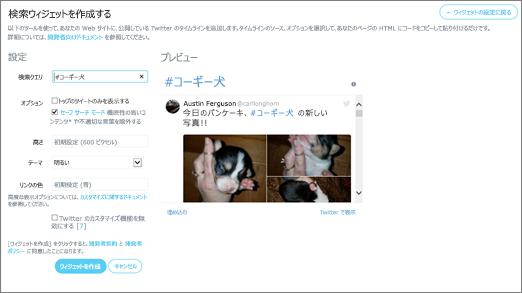 Twitter ウィジェット構成ウィザード