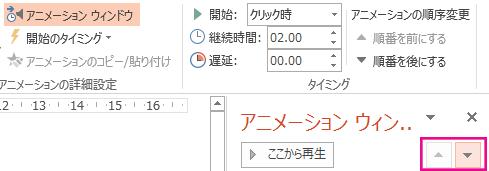 アニメーションの順序を変更するには、[アニメーション] ウィンドウの矢印を使用します。