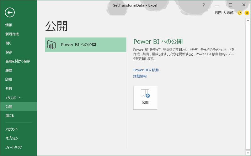 Power BI への公開